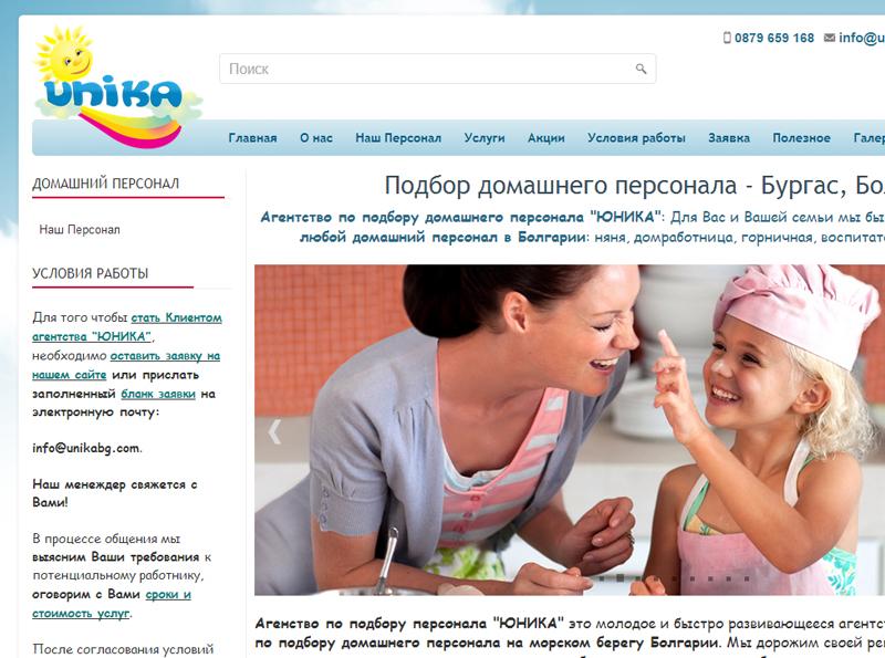 Изработка на онлайн каталог на фирма за подбор на персонал