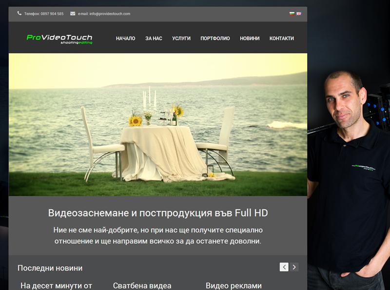 Изработка на персонален уеб сайт на фирма за видео продукция