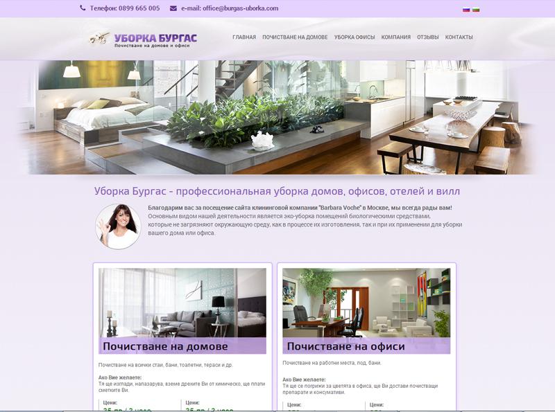 Изработка на уеб сайт на фирма за почистване