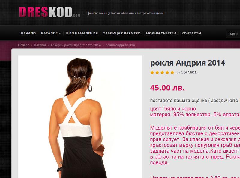 Иработка на интернет магазин за продажба на дрехи онлайн