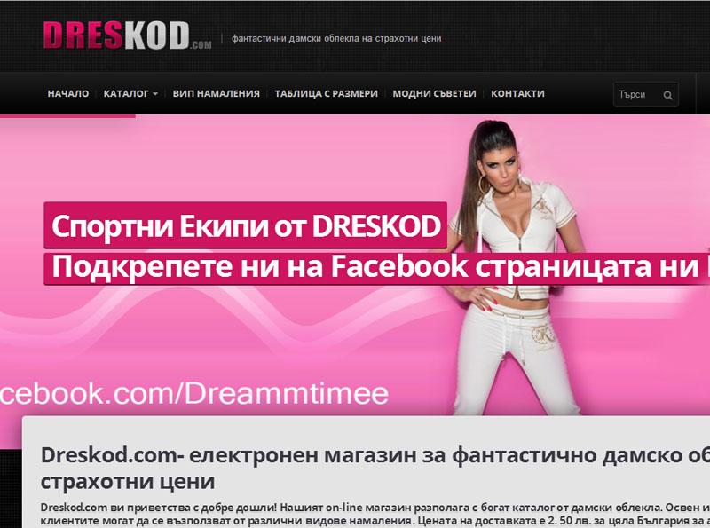 3f0280f9549 Иработка на интернет магазин за продажба на дрехи онлайн - MAXCART ®