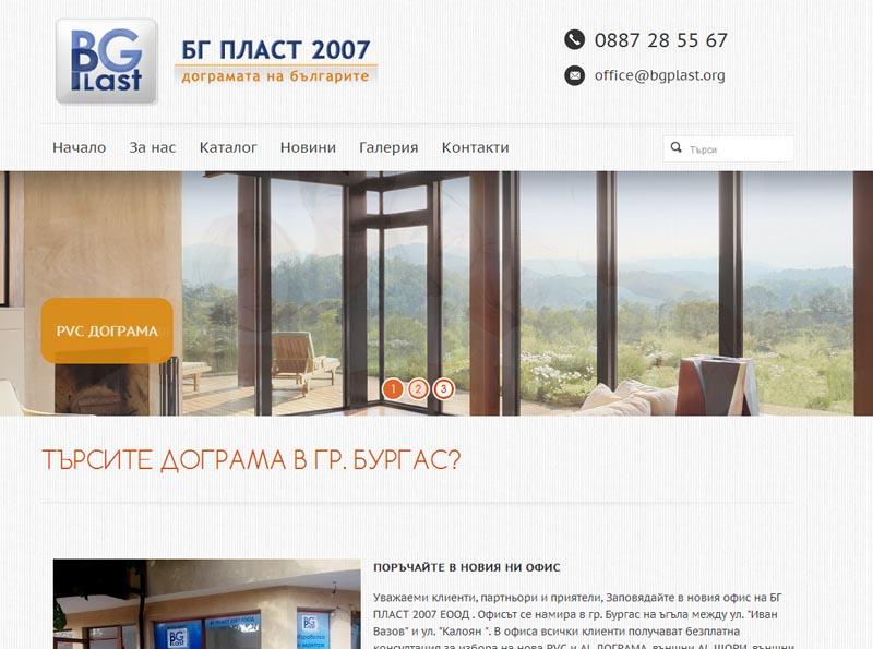 Изработка на уеб сайт на фирма за дограма