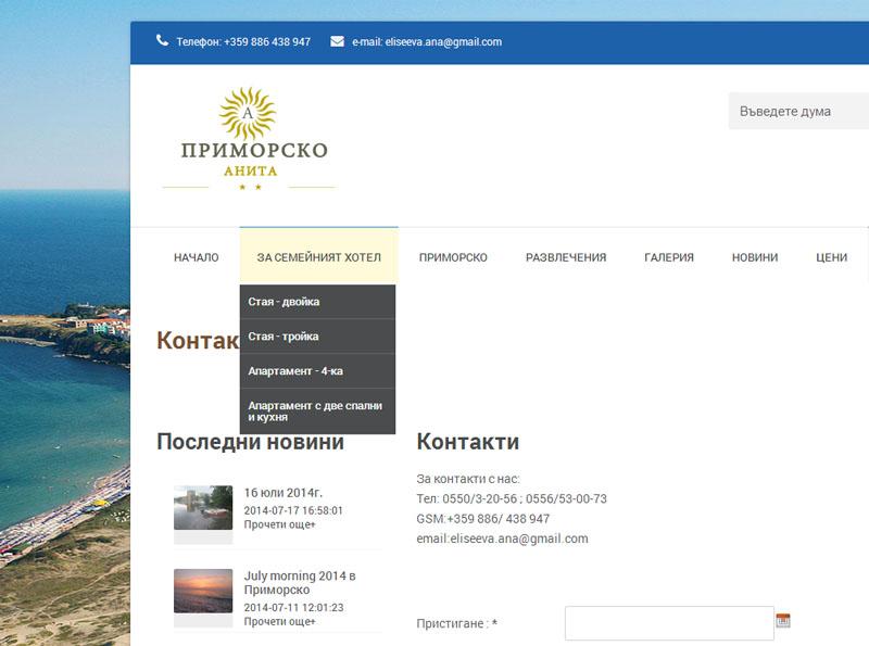 1405762365_izrabotka_sait_za_hotel_primorsko.jpg