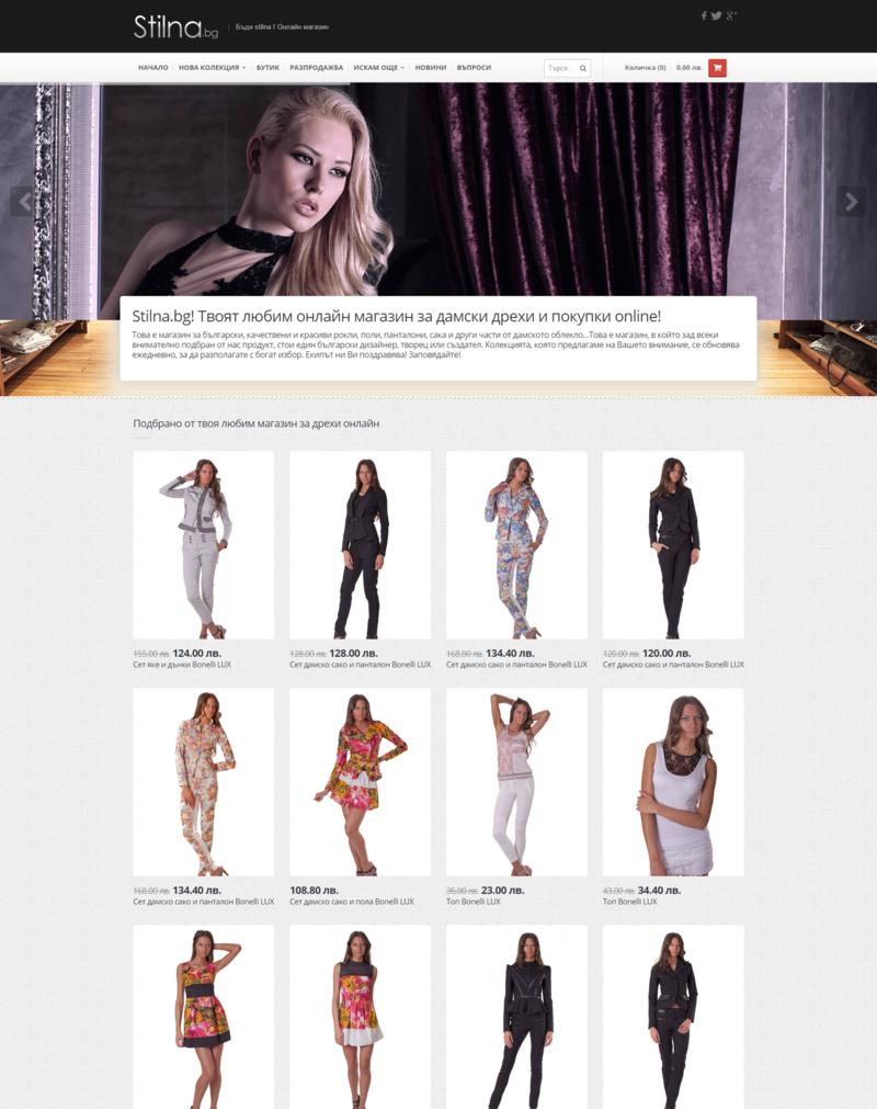 7bd41851495 Изработка на онлайн магазин за дрехи - MAXCART ® - Създайте собствен