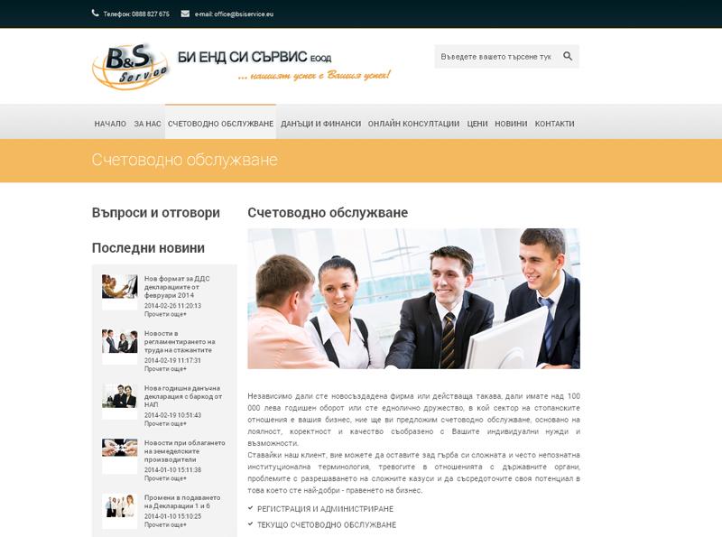 Изработка на фирмен уебсайт на счетоводна кантора