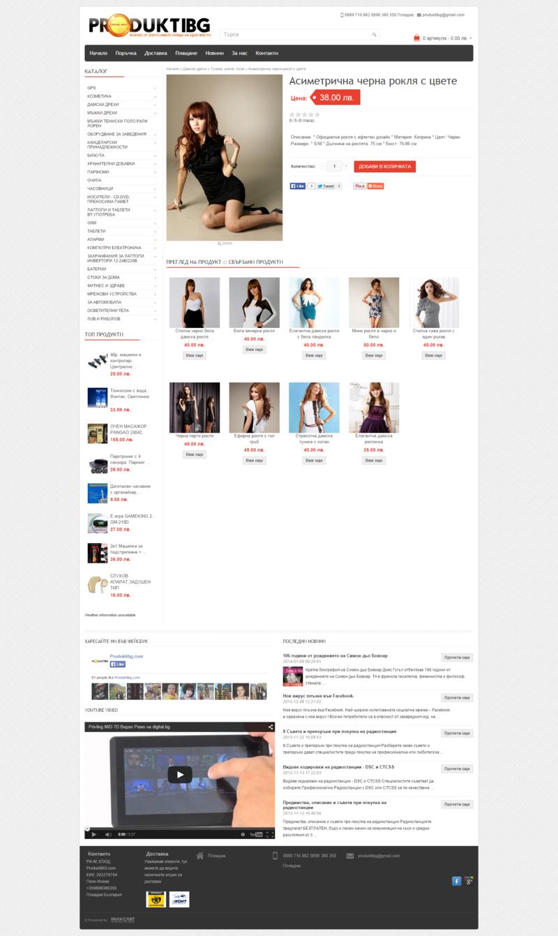 Изработка на Интернет магазин