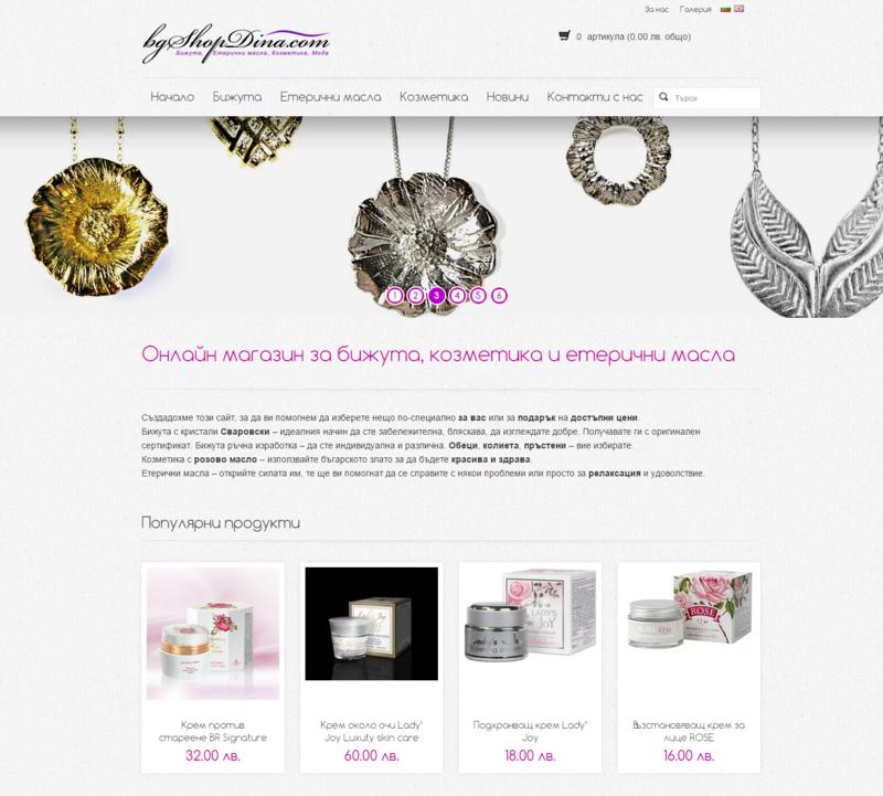 Изработка на онлайн магазин за бижута и козметика