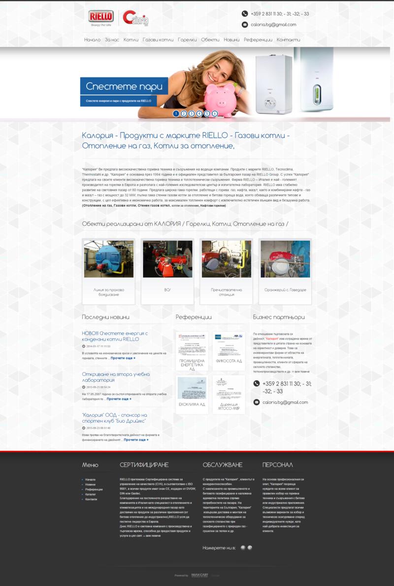 Изработка на корпоративен сайт на фирма за газови горелки