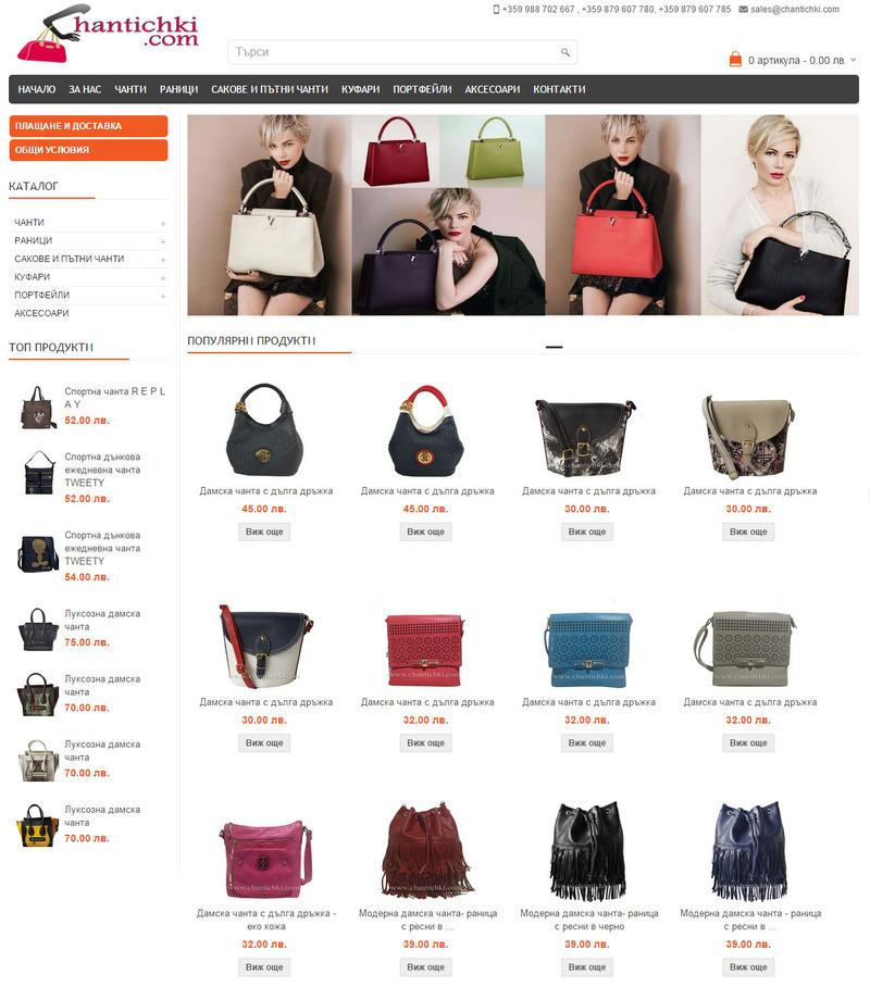 Изработка на онлайн магазин за чанти