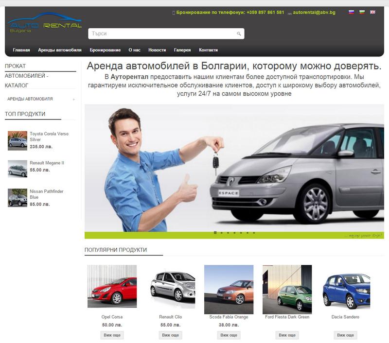 Изработка на онлайн магазин за автомобили под наем
