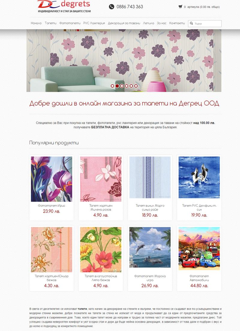 Изработка на онлайн магазин за тапети