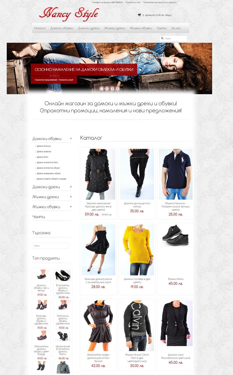 Изработка на онлайн магазин за дамско и мъжко облекло