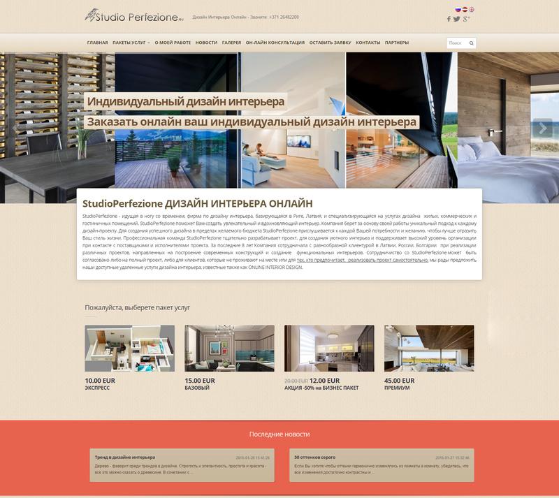 Изработка на фирмен уеб сайт с онлайн каталог за интериорен дизайн