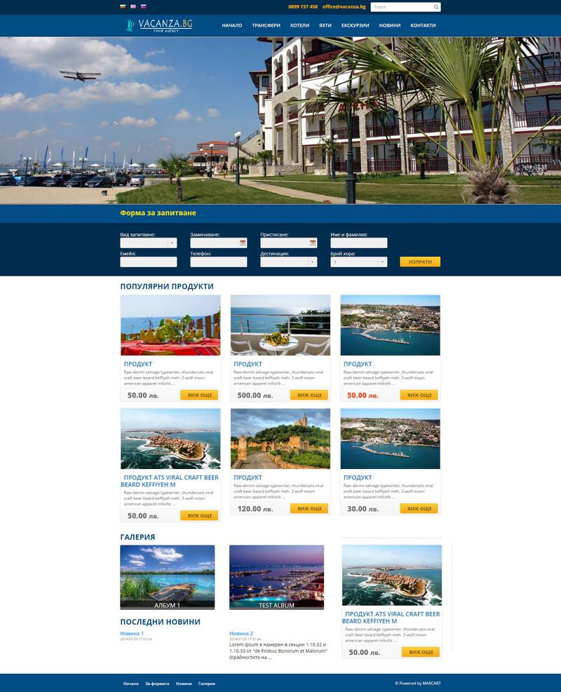 Изработка на уеб сайт с онлайн каталог на туристическа агенция