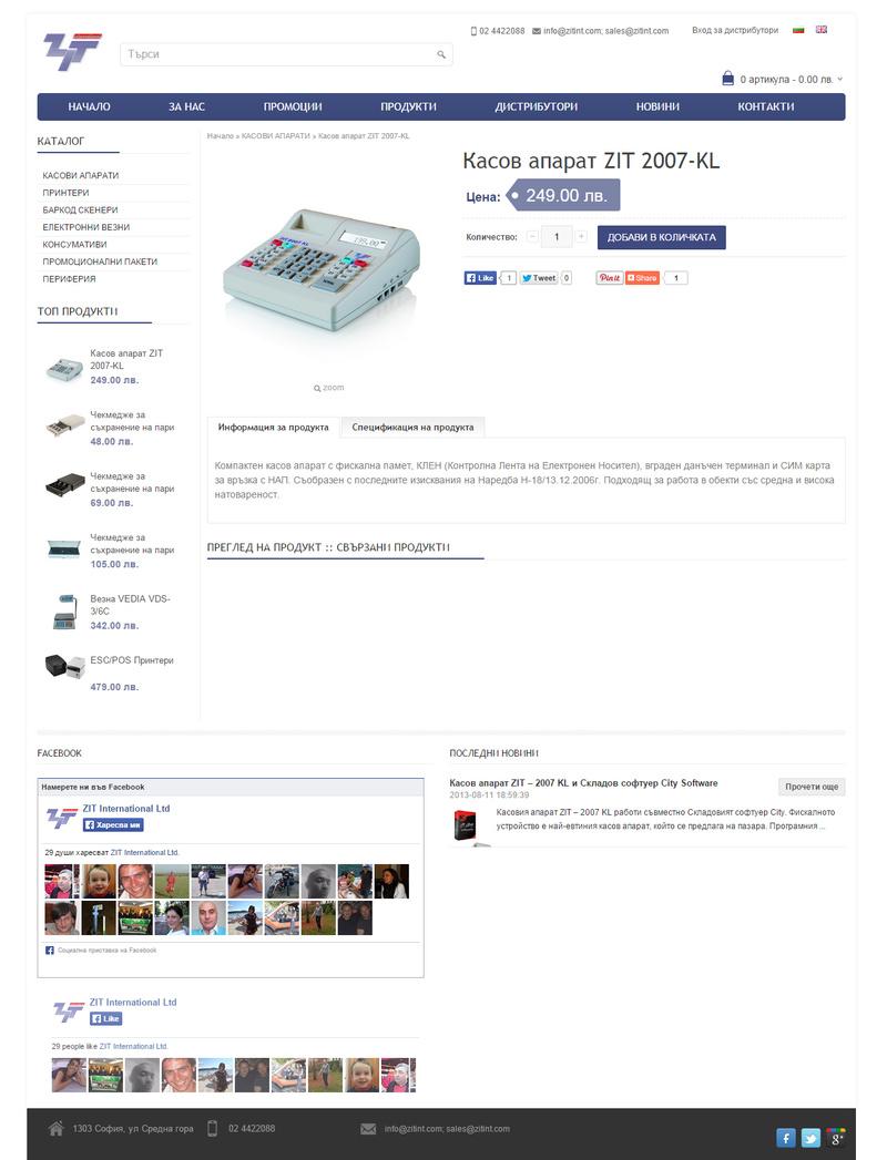 Изработка на онлайн магазин за касови апарати и офис косумативи и техника