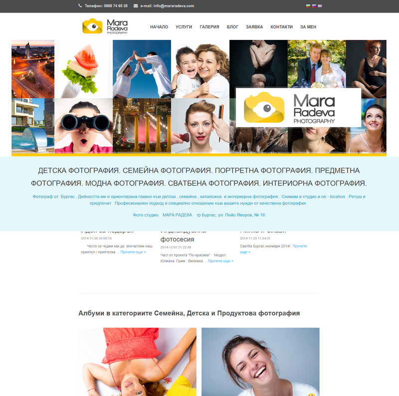 Изработка на фирмен уеб сайт на професионален фотограф