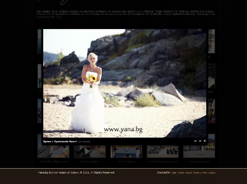 Изработка на фирмен уеб сайт на сватбена агенция, професионален флорист
