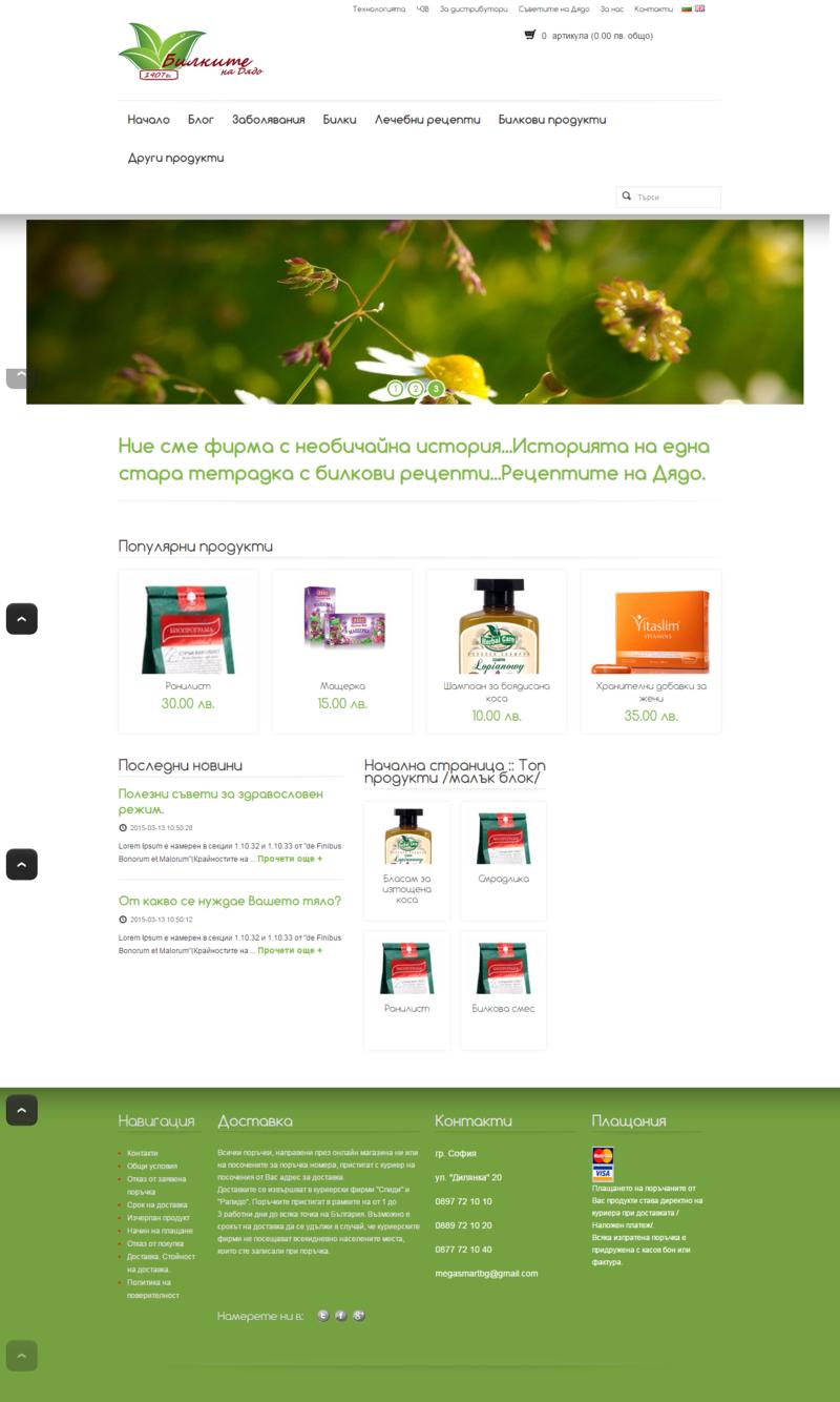 Изработка на онлайн магазин за билкови продукти
