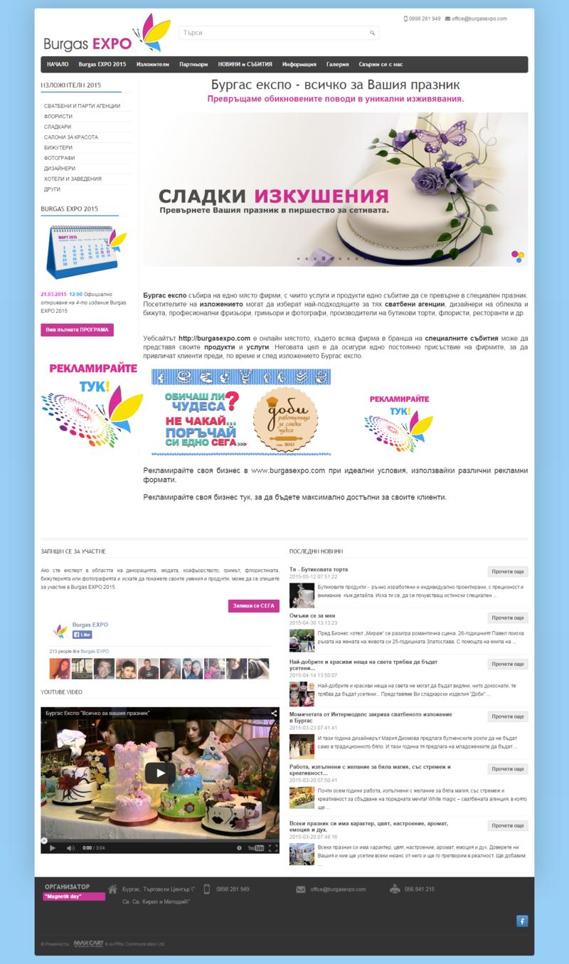 Изработка на уебсайт за организиране на събития