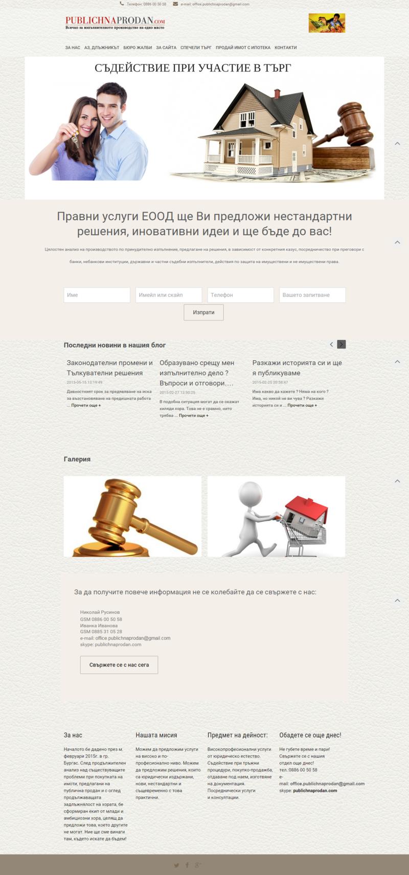 Изработка на уебсайт за юридически услуги