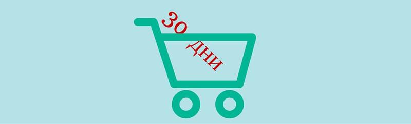 Безплатен онлайн магазин за 1 месец