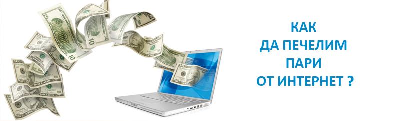 Как да печелим пари от интернет