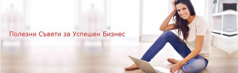 11 Безплатни Програми и Приложения в Подкрепа на Малкия и Среден Бизнес