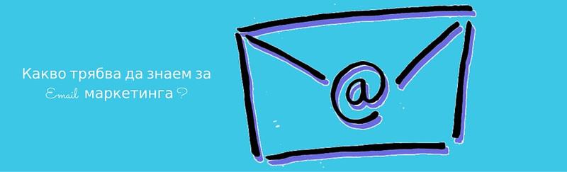 Email маркетинг за успешен онлайн бизнес