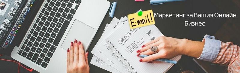 Как да изберем най-подходящата платформа за имейл маркетинг?