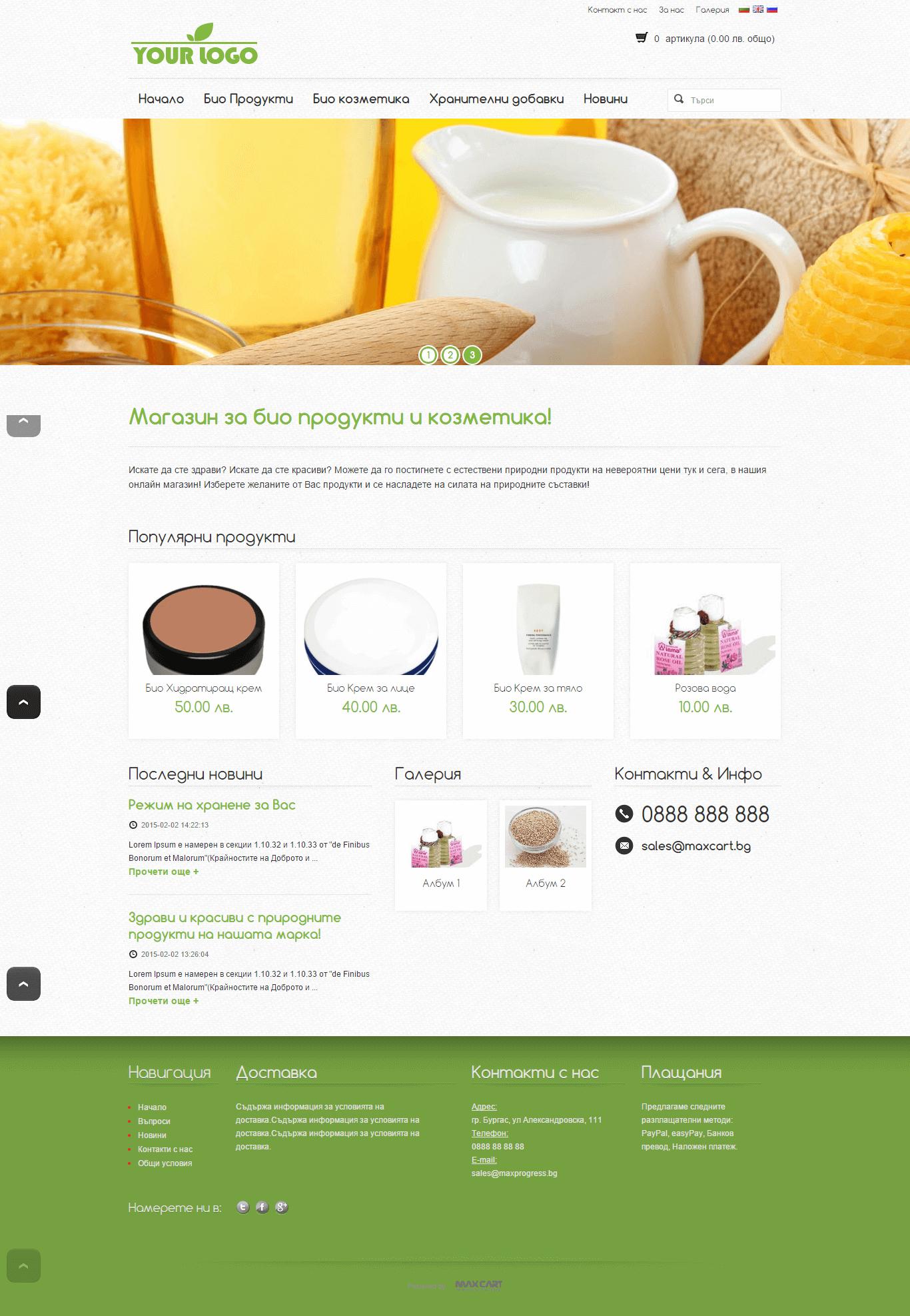 Козметика, Здраве, Био продукти
