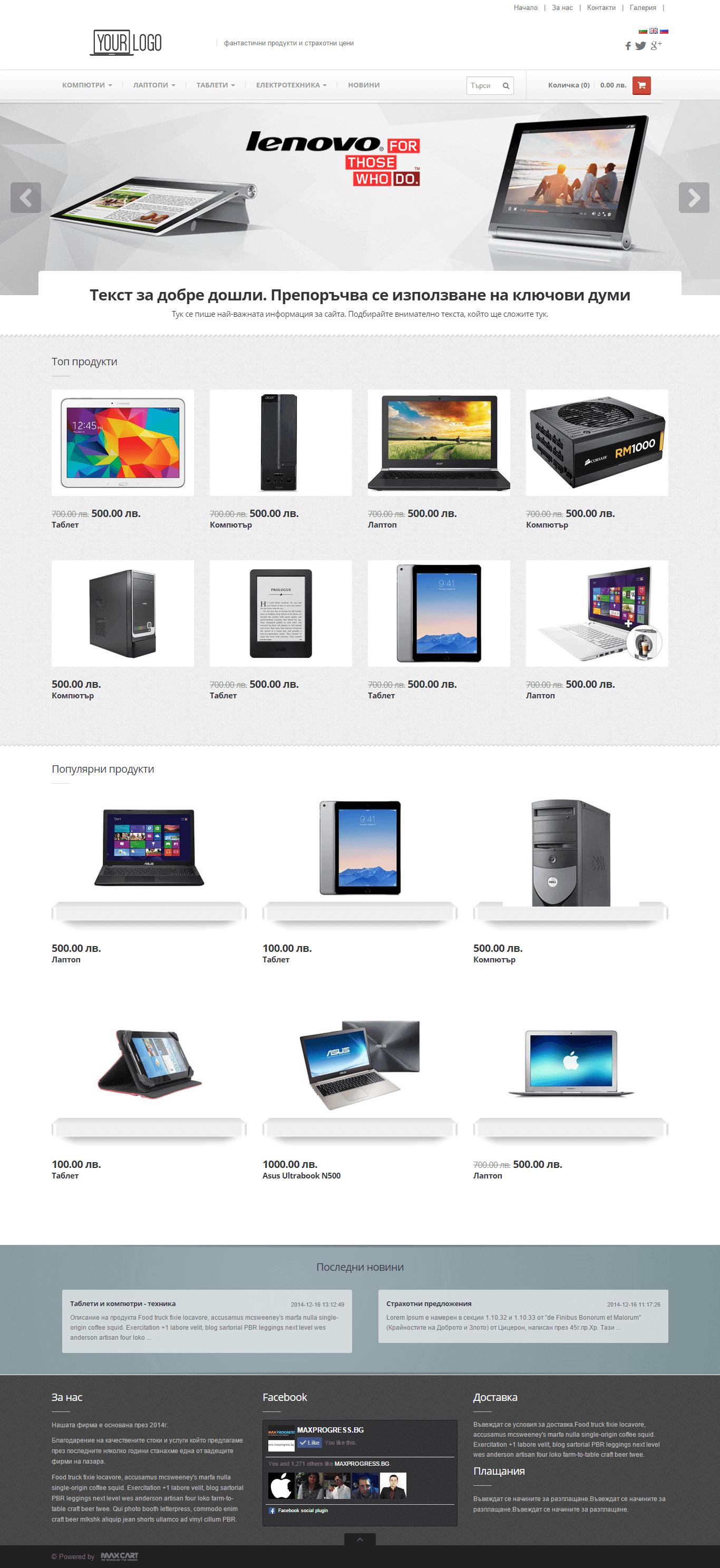 Eлектроника и Компютри