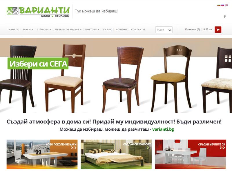 Изработка на e-магазин за мебели с 3D визуализация на продуктите