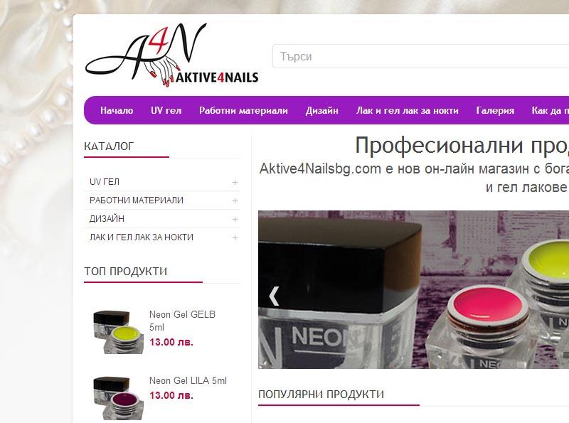 Изработка на онлайн магазин за професионални козметични продукти