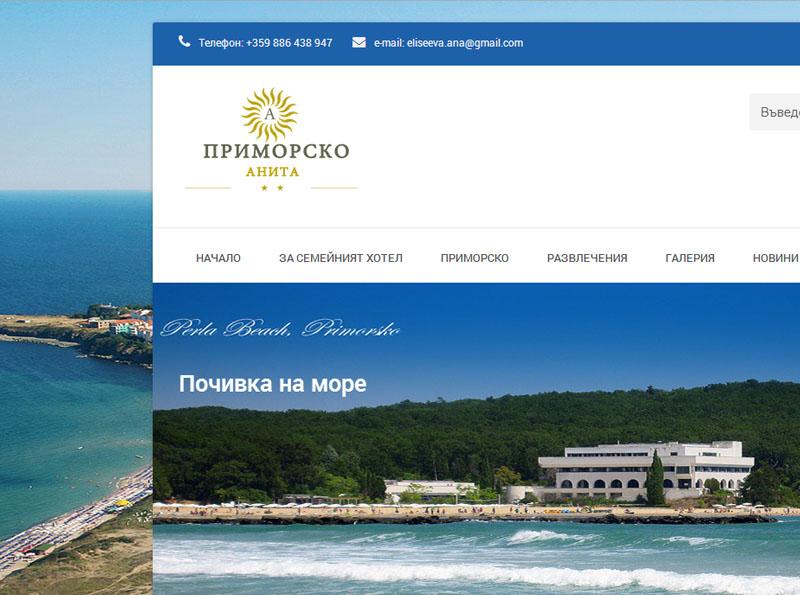 Изработка на сайт на хотел с модул Хотел