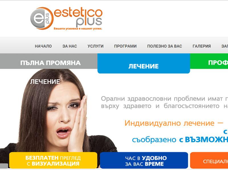 Изработка на фирмен уебсайт на дентално студио