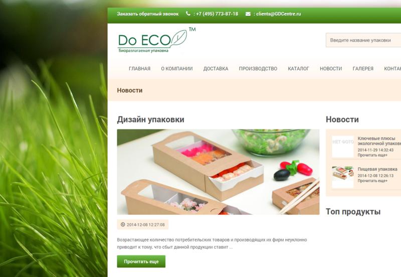 Изработка на фирмен уебсайт за реклама на серия продукти