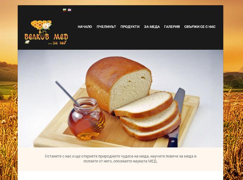 Изработка на уебсайт на производител за мед