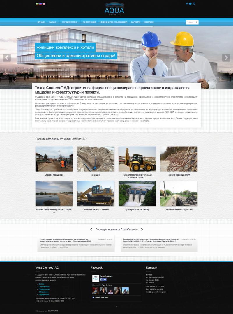 Изработка на уебсайт на строителна компания