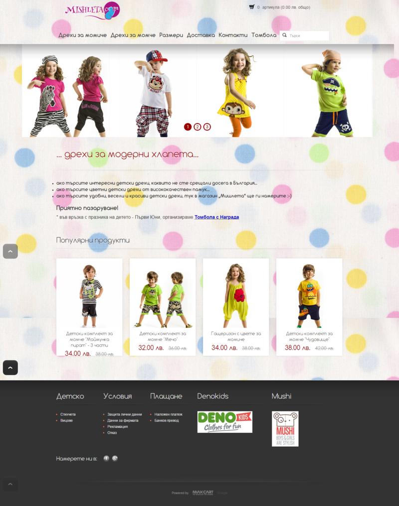 Изработка на онлайн магазин за детски дрехи