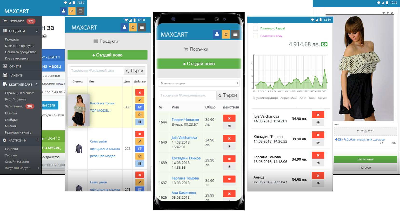 Мобилно приложение за онлайн магазин